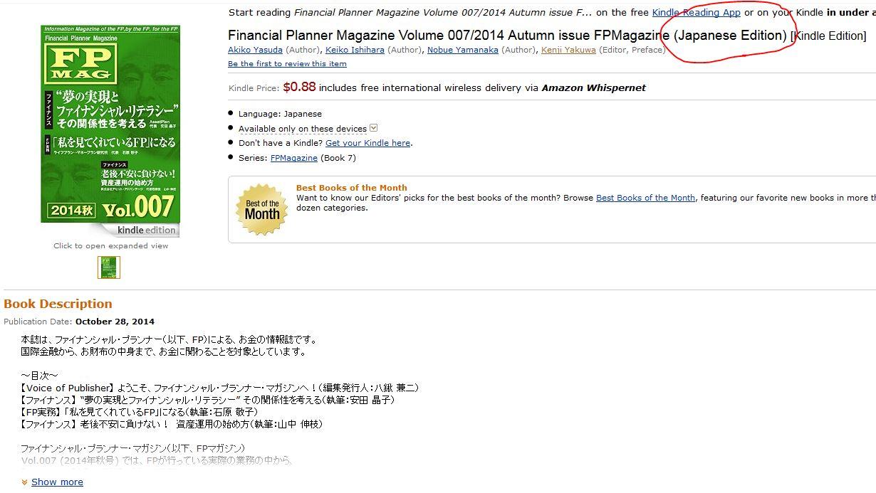 米国Kindle販売ページキャプチャ
