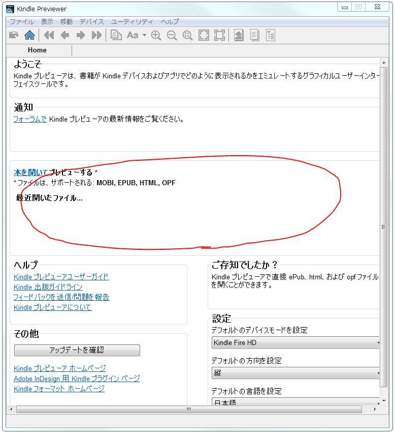 KindlePreviewer使い方1キャプチャ