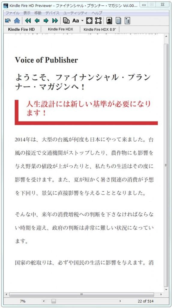 KindlePreviewer使い方5キャプチャ